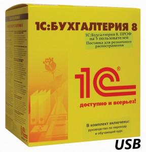 1с-buh-prof-5users-usb
